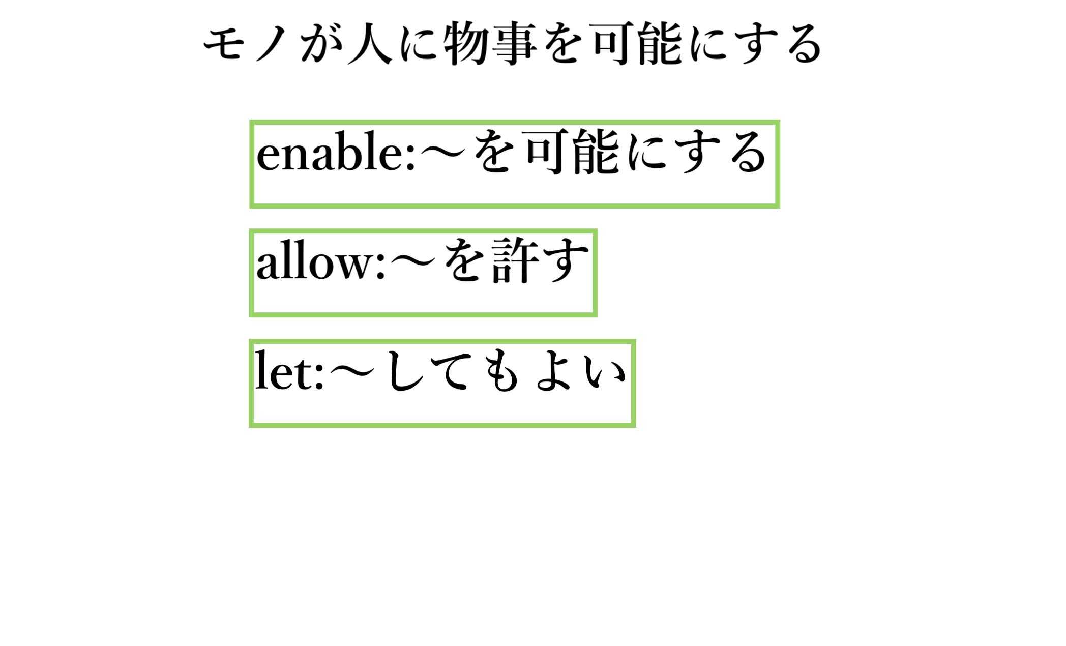 enable, allow, let使い分け(自作)