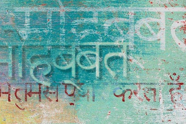 ヒンディー語が描かれている