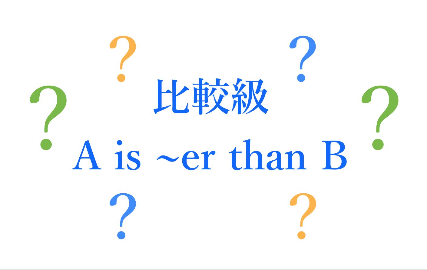 英語の比較級の文法解説|最上級との違いも例文付きでレクチャー!