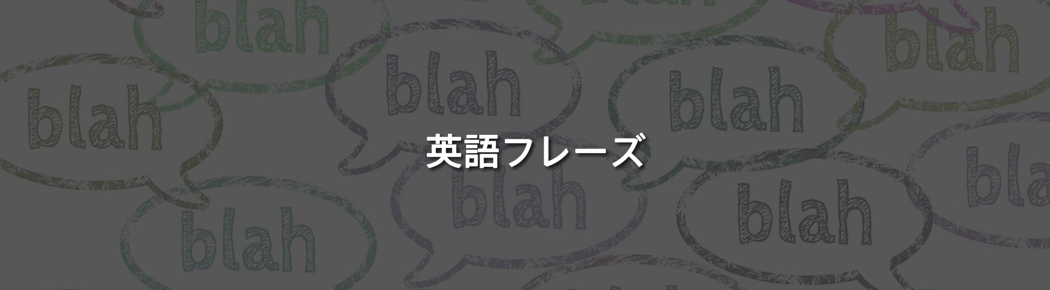 英語フレーズのイメージ