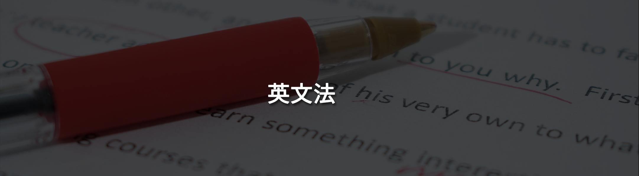 英文法のイメージ