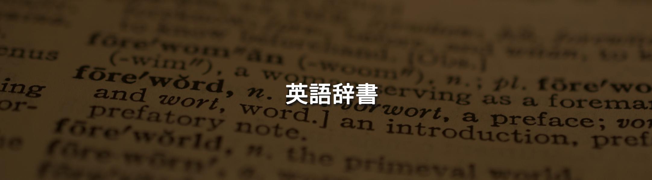 英語辞書のイメージ