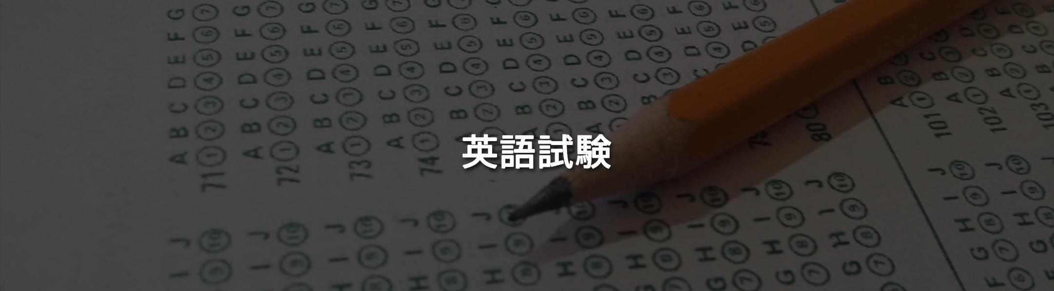 英語試験のイメージ