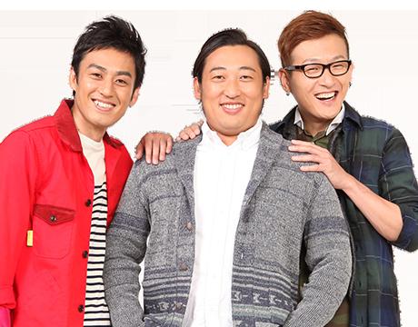 お笑い三人組