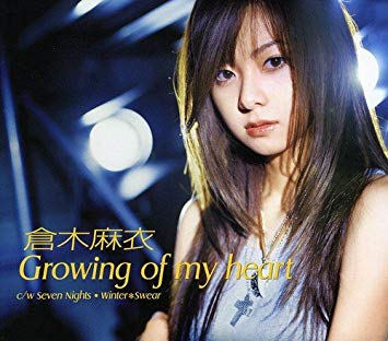 人気曲・Growing of my heart