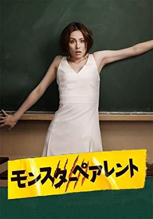 モンスターペアレントの米倉涼子さん