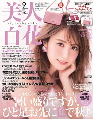ファッション雑誌レディースランキングTOP37!年代別のおすすめ