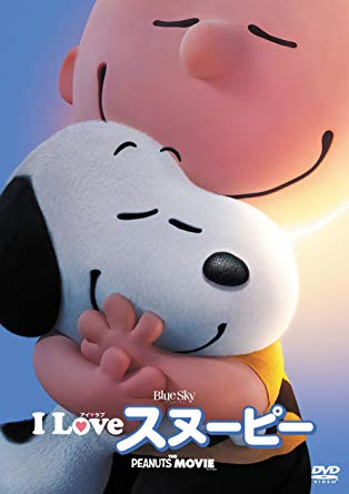 I LOVE スヌーピー THE PEANUTS MOVIEのDVD