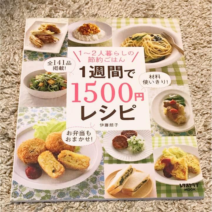 レシピ本おすすめ人気ベスト28選!新婚や一人暮らしの料理
