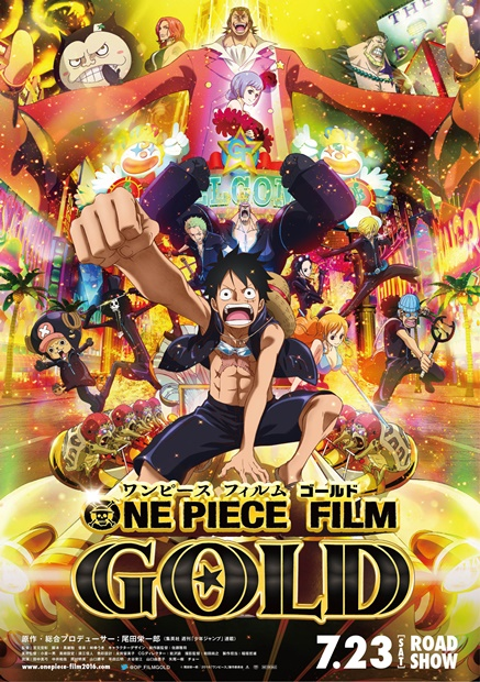 ONE PIECE FILM GOLDのポスター