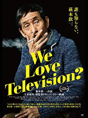 「We Love Television?」DVDパッケージ。