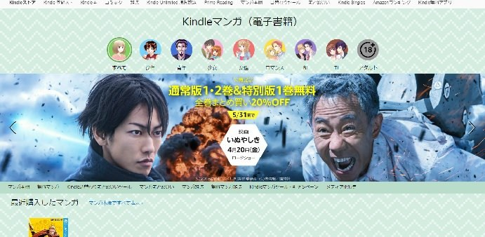 KindleUnlimitedのサイト画像