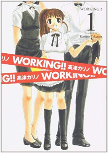 「WORKING!!」1巻表紙