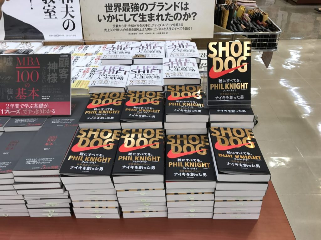 本屋で売られているShoeDog: AMemoirbytheCreatorofNIKE