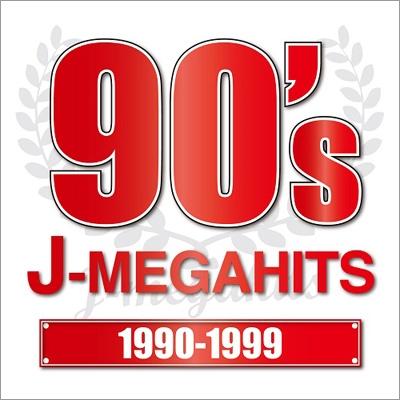 曲 1990 年代 ヒット