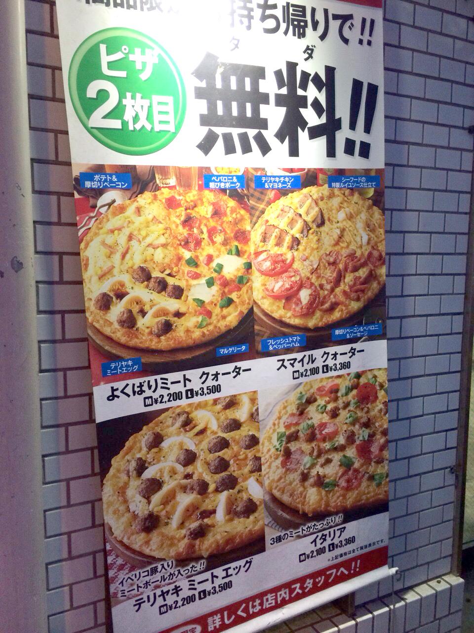 枚 ピザ 無料 二 目