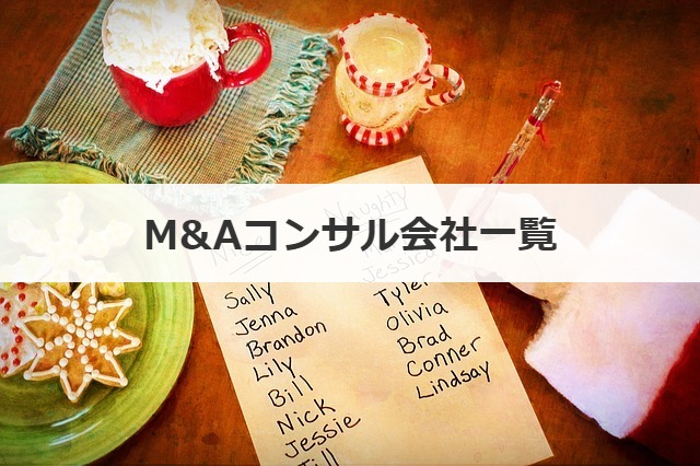 M&Aコンサル会社一覧