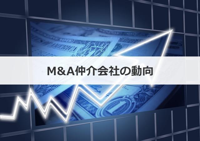 総合 迷惑 所 m&a 会社 研究 株式