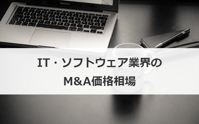 IT・ソフトウェア業界のM&A価格相場