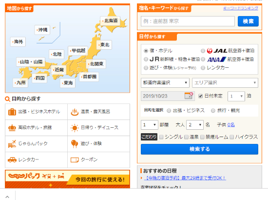 宿泊検索画面