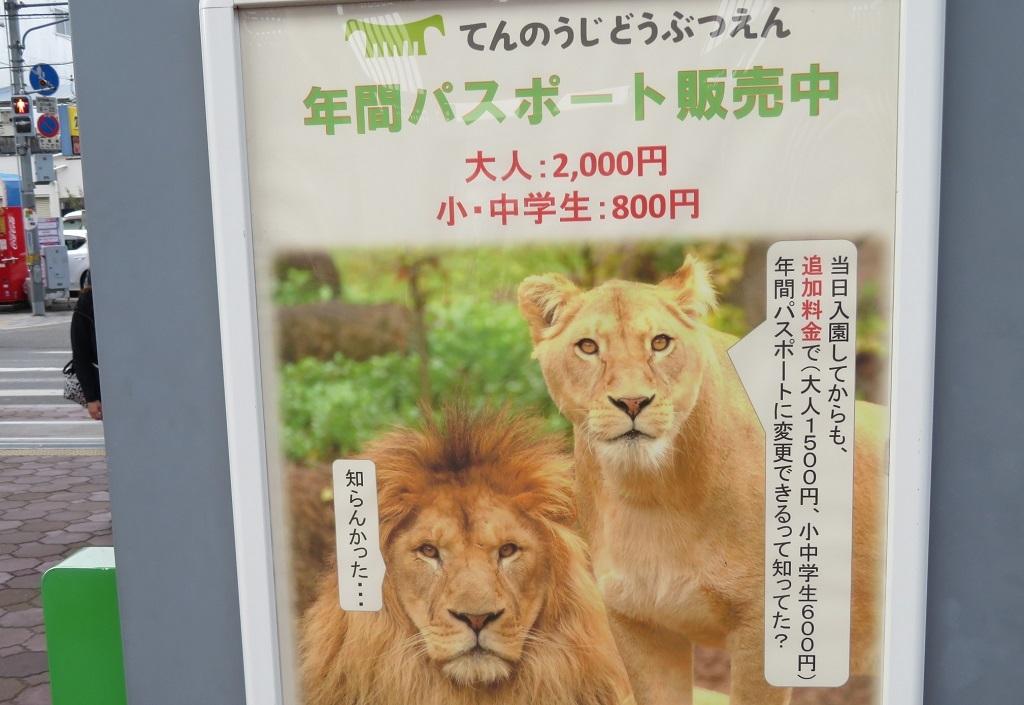 天王子動物園