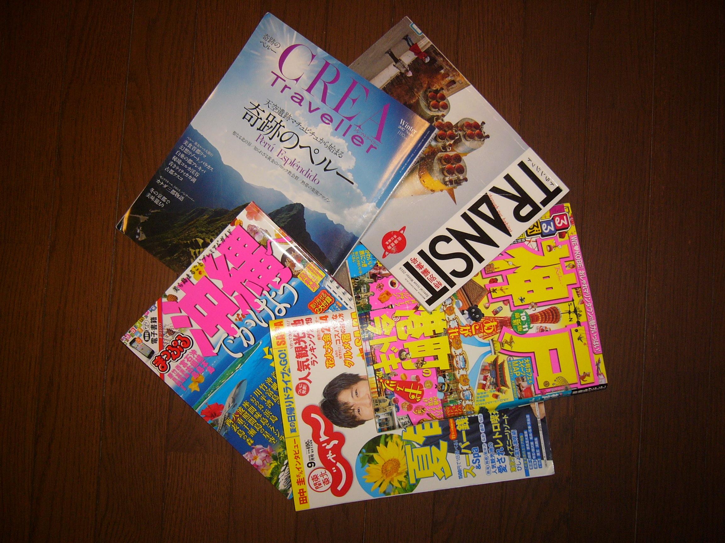 旅行雑誌おすすめ人気ランキング!目的に合わせた選び方もご紹介!