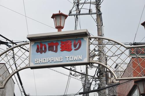 鎌倉の小町通り散策ガイド!人気の食べ歩きグルメや名店をご紹介!