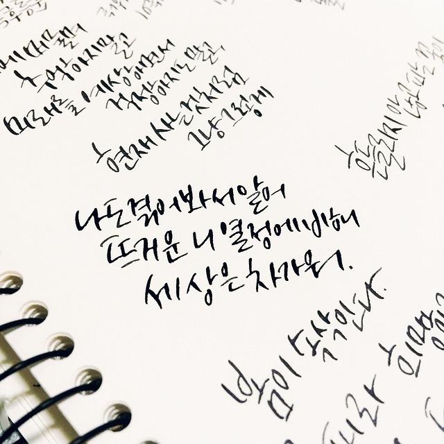 ハングル文字の基本情報!韓国語の書き方や読み方を解説!