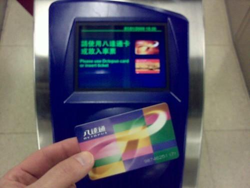 オクトパスカードを使ってお得に香港旅行!お得なカードをご紹介!