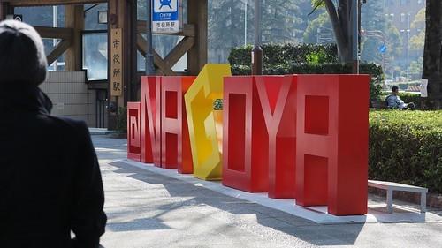 名古屋周辺の安く楽しめるお出かけスポット13選!無料で遊べる場所もご紹介!