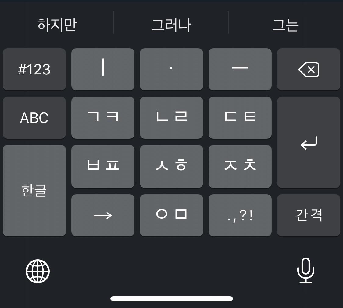 iPhoneでハングル文字(韓国語)を入力する方法は?設定一つで簡単入力!