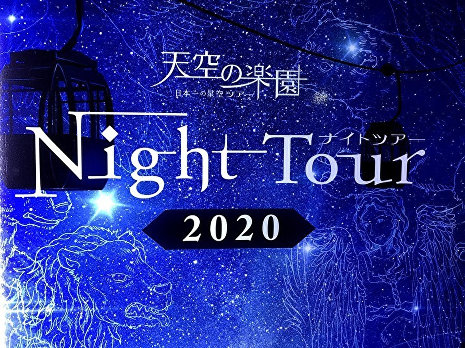 ヘブンスそのはらのナイトツアーがスゴイ!日本一の星空を楽しもう!