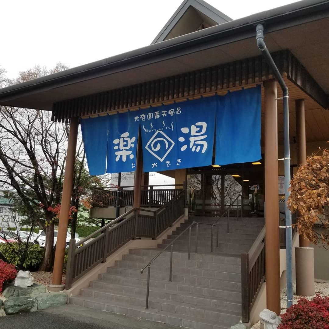 岡崎で入るなら!おすすめ銭湯8選!安い!近い!気持ちもリフレッシュできる!