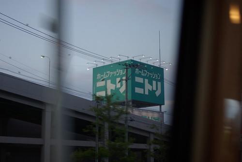 渋谷 ニトリ