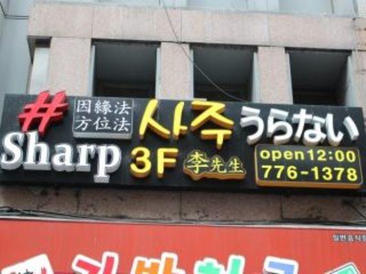 診断 名前 韓国 語