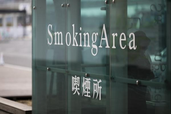 近く の 喫煙 所
