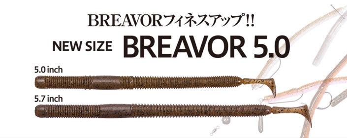 ブレーバー