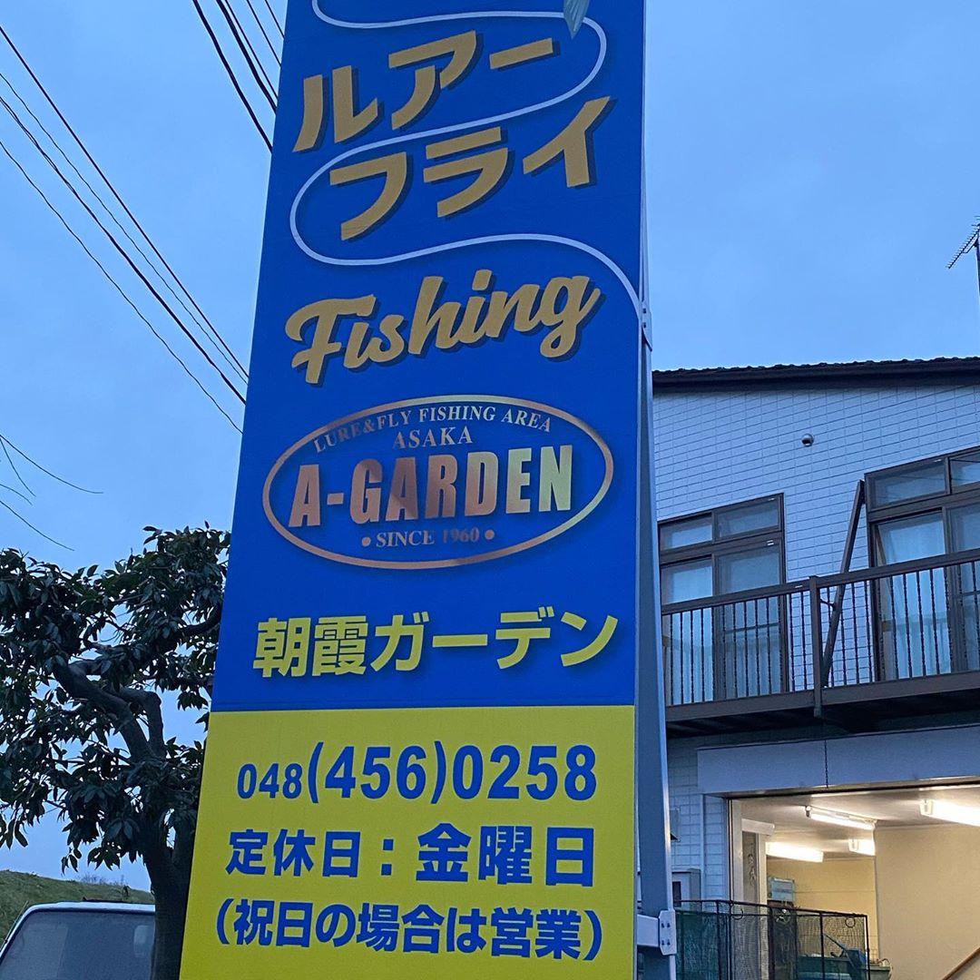 朝霞ガーデンの攻略情報をご紹介!難しい管釣りでも釣れる釣り方やルアーは?