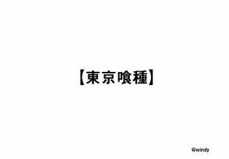 声優 東京 グール