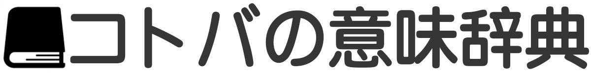 コトバの意味辞典