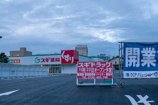 【開店】スギドラッグ 鏡島東店