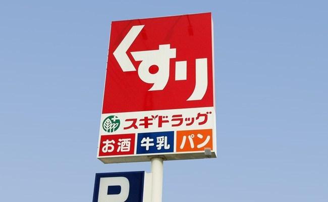 【開店】スギドラッグ 中小田井店