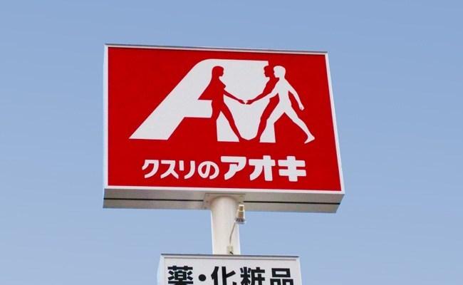 【開店】クスリのアオキ 新保店