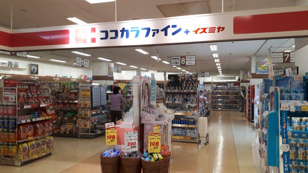 【開店】ココカラファイン プラス イズミヤ寝屋川店