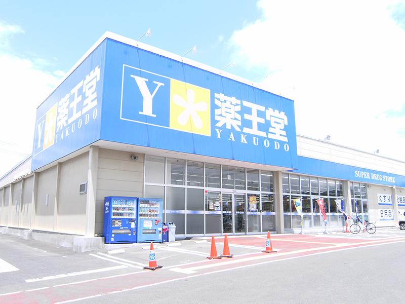 【開店】薬王堂 黒石西ヶ丘店