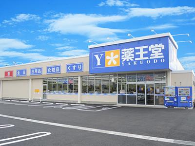 【開店】薬王堂 つがる木造店