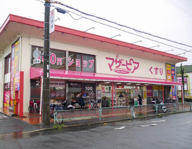 【閉店】マザーピア 寝屋川店