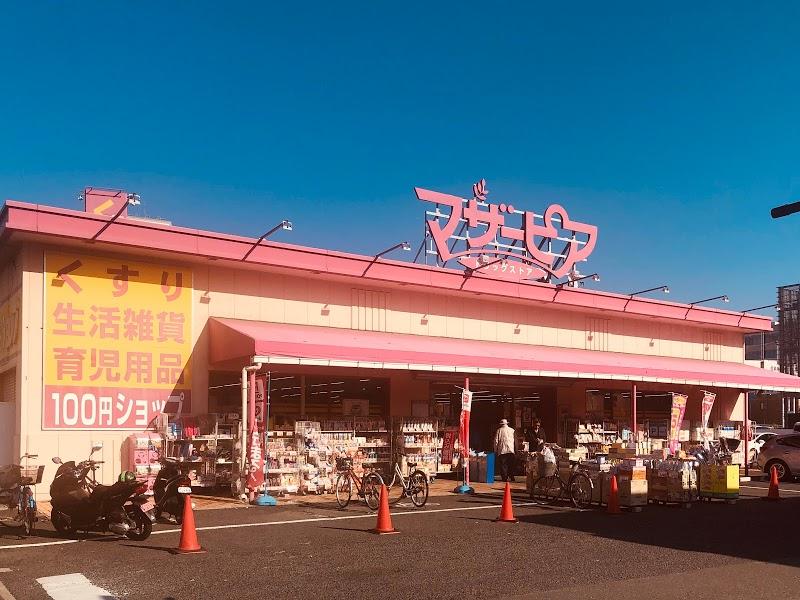 【閉店】マザーピア 西岩田店