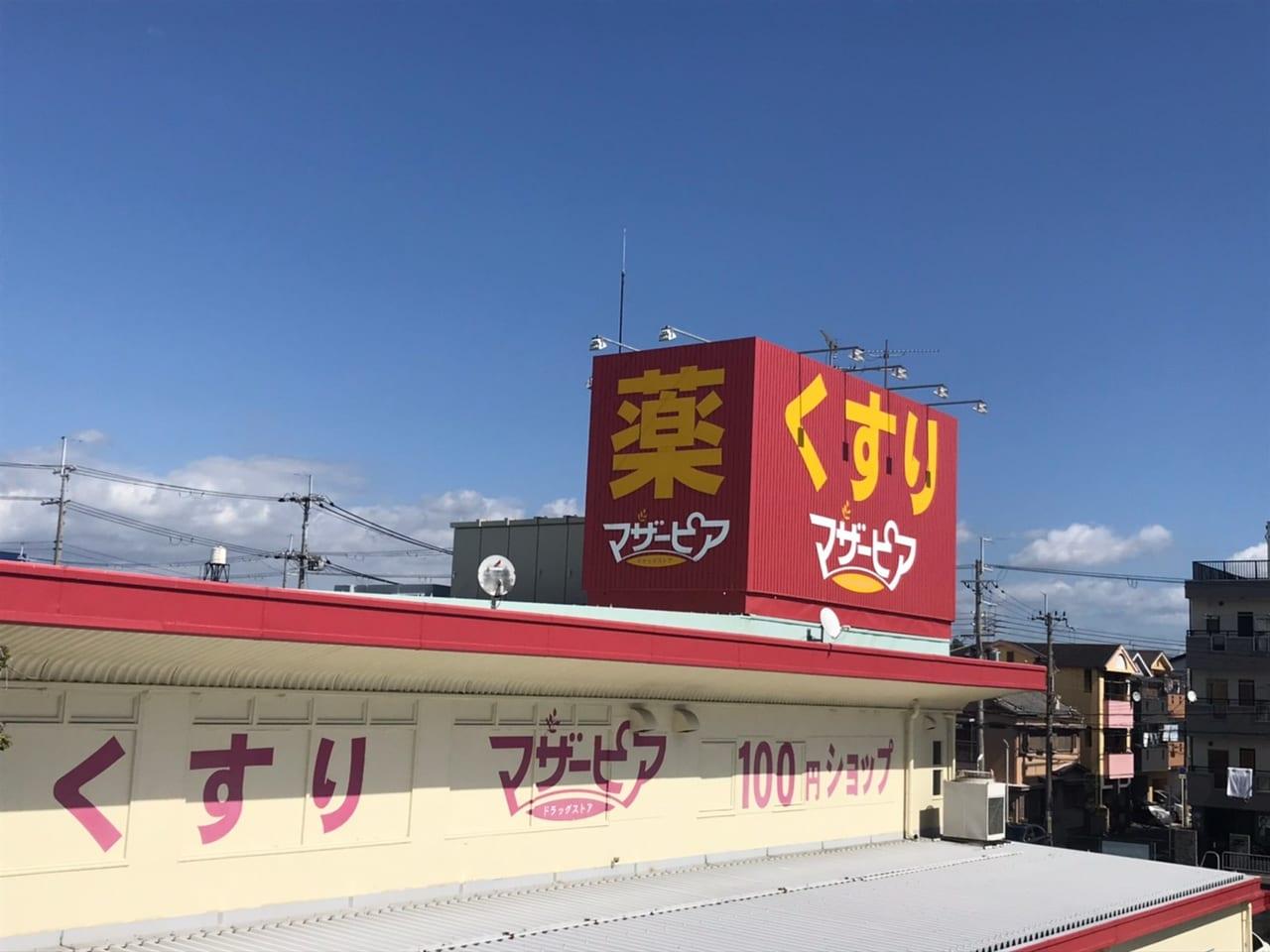 【閉店】マザーピア 深井店