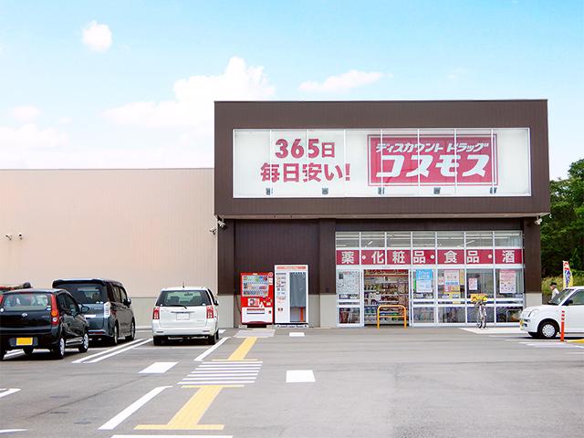 【開店】ディスカウントドラッグコスモス 瀬名店